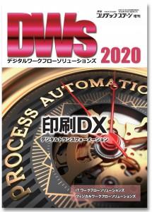 デジタルワークフローソリューションズ2020 表紙