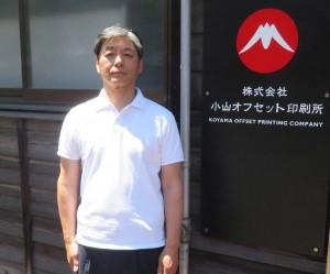 株式会社小山オフセット印刷所の小山正社長