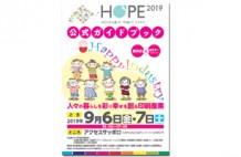 HOPE2019パンフレット表紙