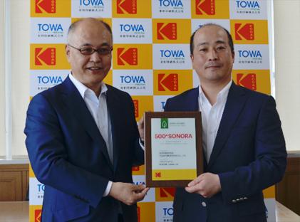 コダック・藤原社長(左)からSONORA500社目を記念して盾が贈られる東和印刷・高本社長