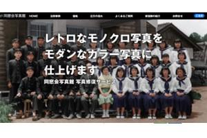 写真修復サービス『同窓会写真館』