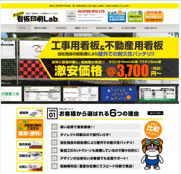 『看板印刷Lab』のトップページ