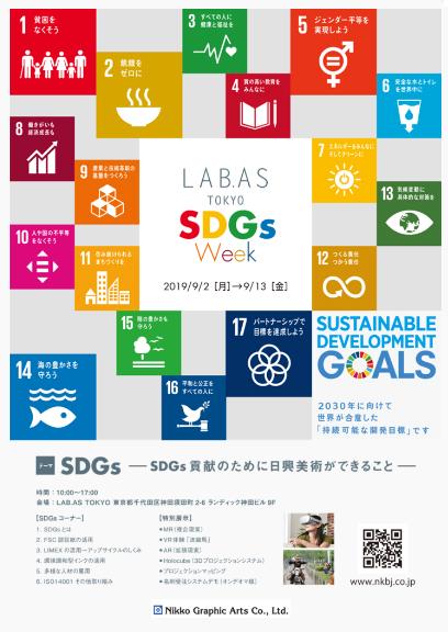 日興美術とデジタル総合印刷が共同でLAB.AS TOKYO SDGs Weekを開催