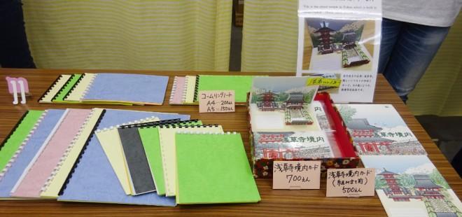 コームリングノート(左)と浅草寺グリーティングカード