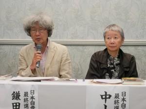 講評を述べる鎌田慧審査委員会(左)と日本自費出版ネットワークの中山千夏代表理事