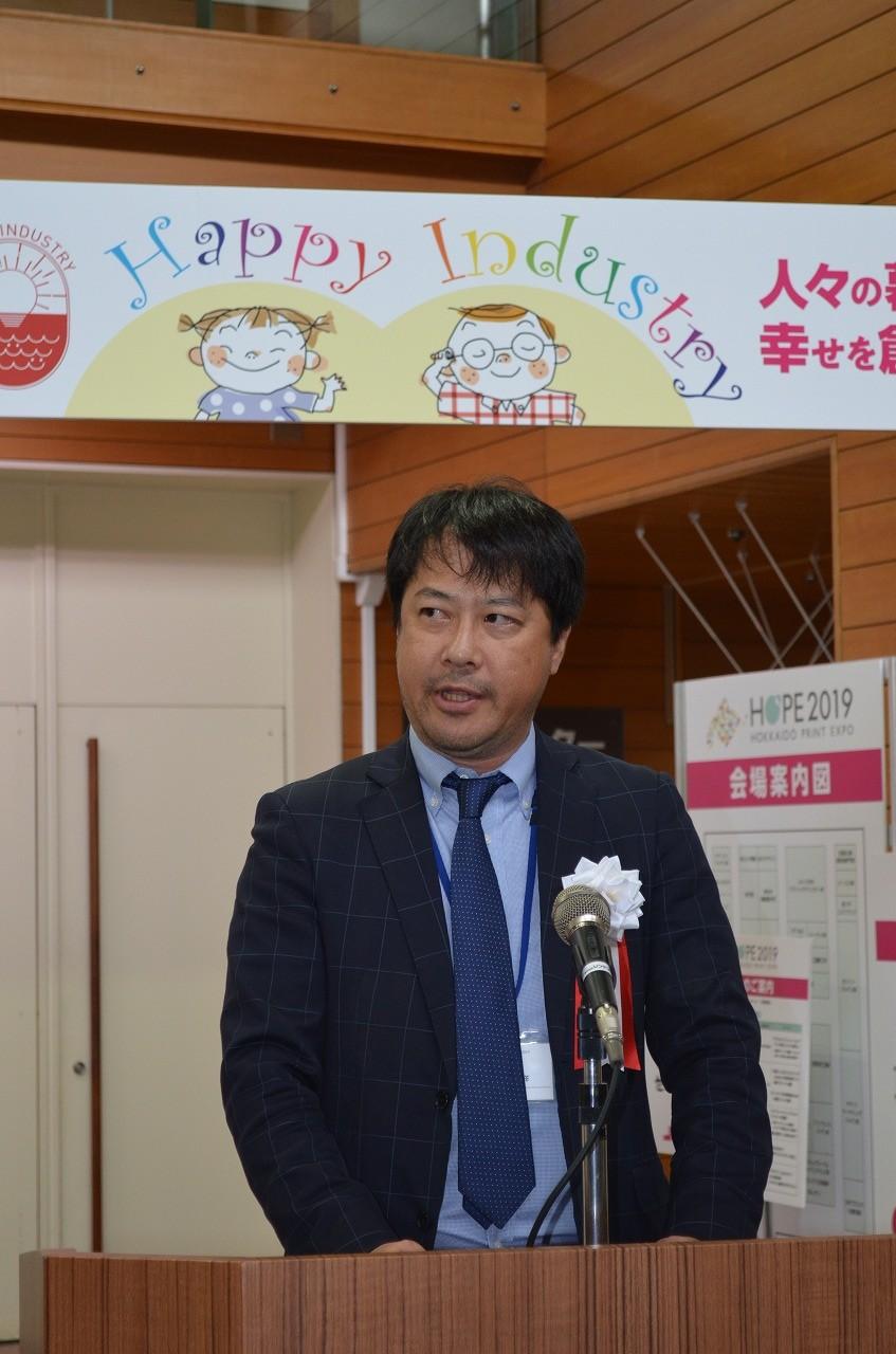 開幕式で挨拶する岸大会会長(北海道印刷工業組合理事長)