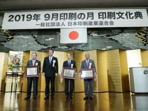 日印産連表彰・印刷文化賞受賞者