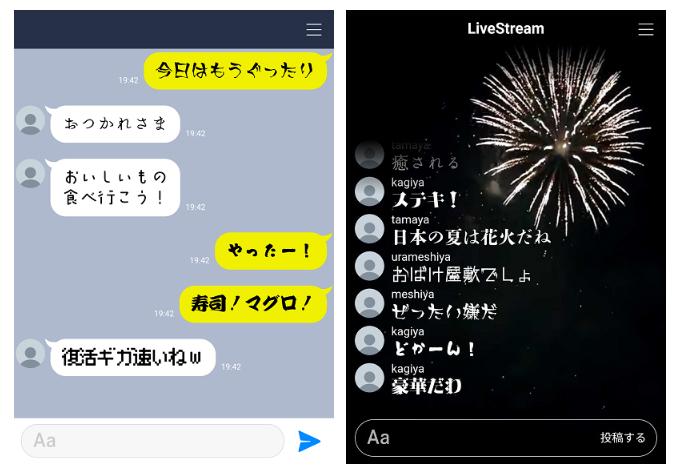 デジタルコンテンツ(メッセンジャーや動画配信アプリをイメージしたもの)