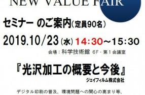 東京ラミネックス「NEW VALUE FAIR 2019」チラシから