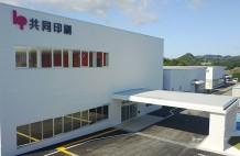 3号館竣工後の和歌山工場(手前が3号館)