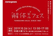 TONEGAWA_fes
