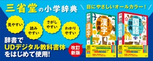 三省堂の小学辞典