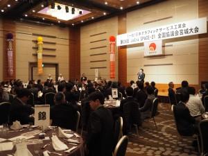 約100名が出席した懇親会