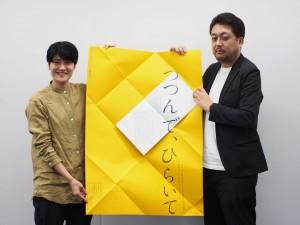 広瀬監督(左)とプロデューサーの北原栄治氏、「つつんで、ひらいて」の立体ポスター