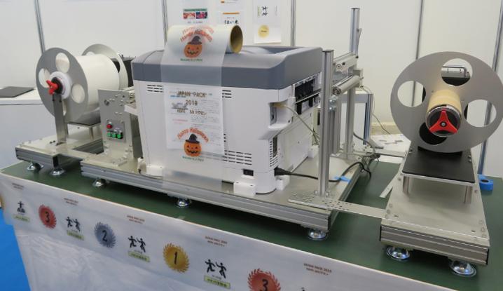 アフィットが参考出品した軟包装フィルム用カラーレーザープリンター