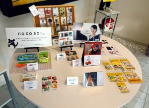 ヤマゼンコミュニケイションズの「nocoso」で制作できるフォトグッズの見本