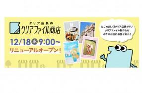 松本印刷_クリアファイル商店_キャッチ