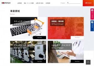 製品・サービス紹介ページ画面