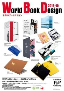 世界のブックデザイン展2018-19展ポスター