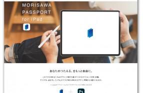 morisawa_Top