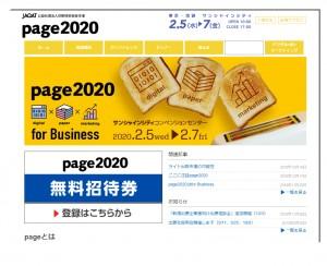 page2020特設Webサイト