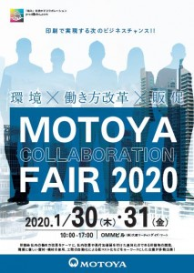 モトヤコラボレーションフェア2020パンフレット