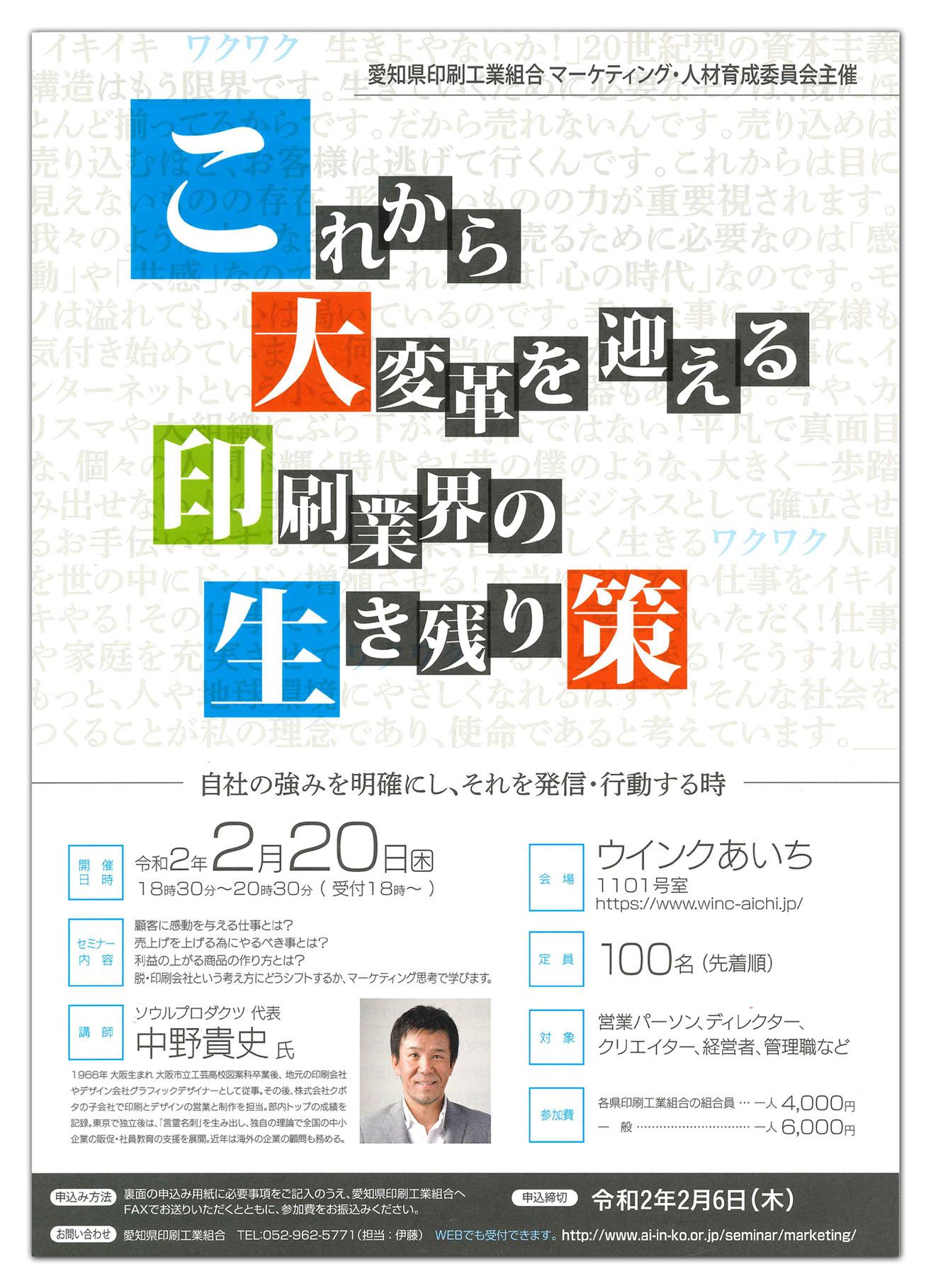 愛知県工組チラシ-1