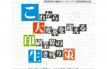 愛知県工組チラシ_キャッチ