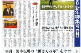 プリテックステージニュース 1月15日号