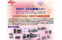 RMGT新春ショー2020_キャッチ