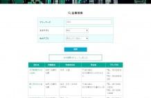 「作業交流システム」検索画面