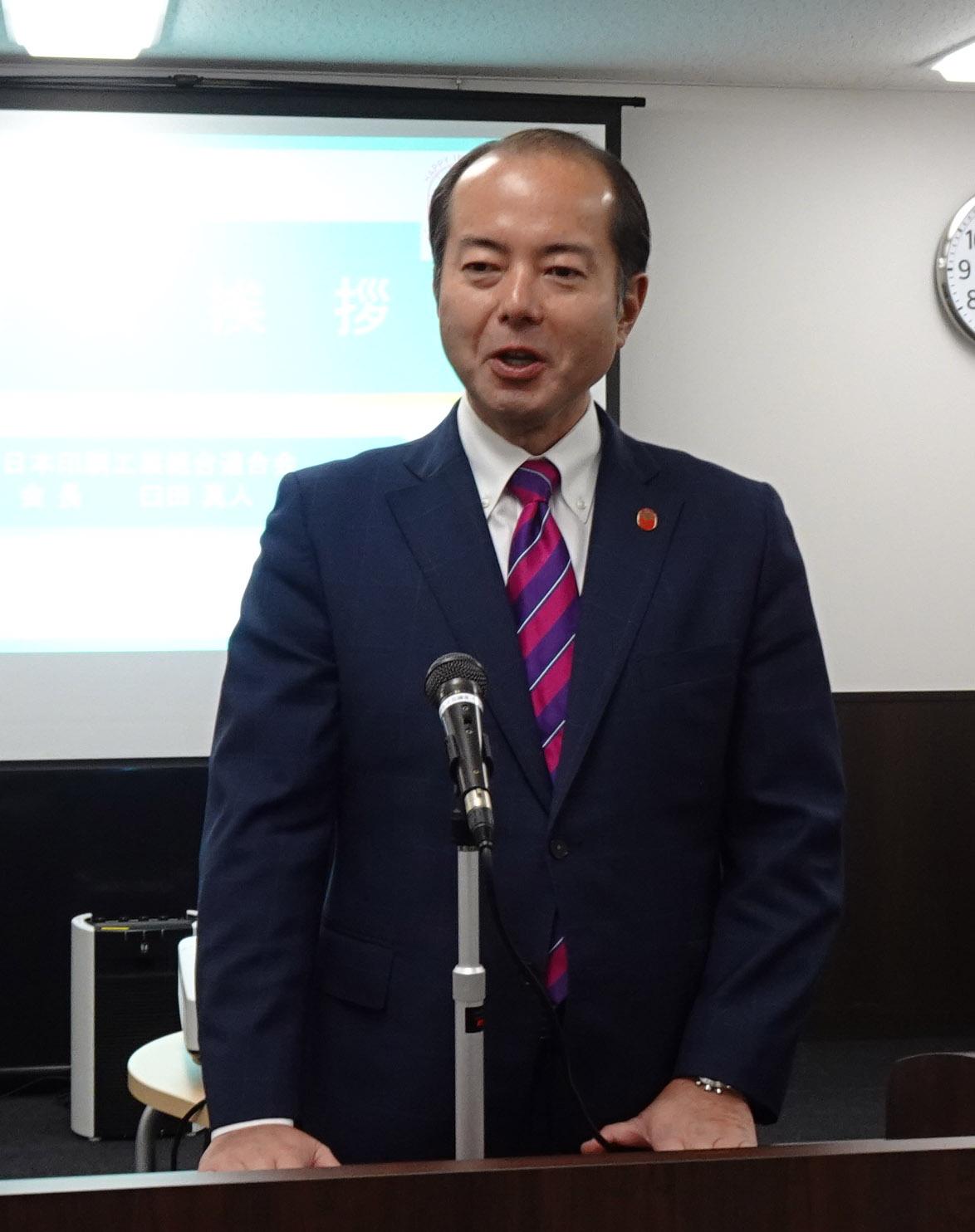 主催者挨拶する全印工連の臼田真人会長