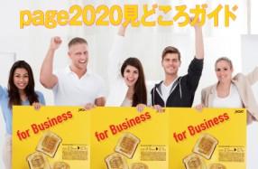 2020-2月号