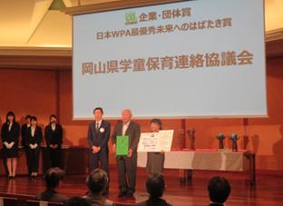 受賞の記念フォトセッション