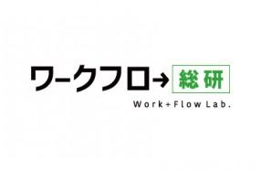 ワークフロー総研_ロゴ