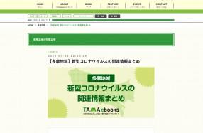 多摩ebooks_HP