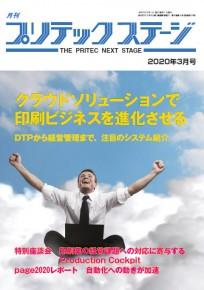月刊2020-3月号