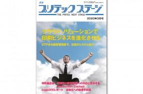 月刊2020-3月号_キャッチ