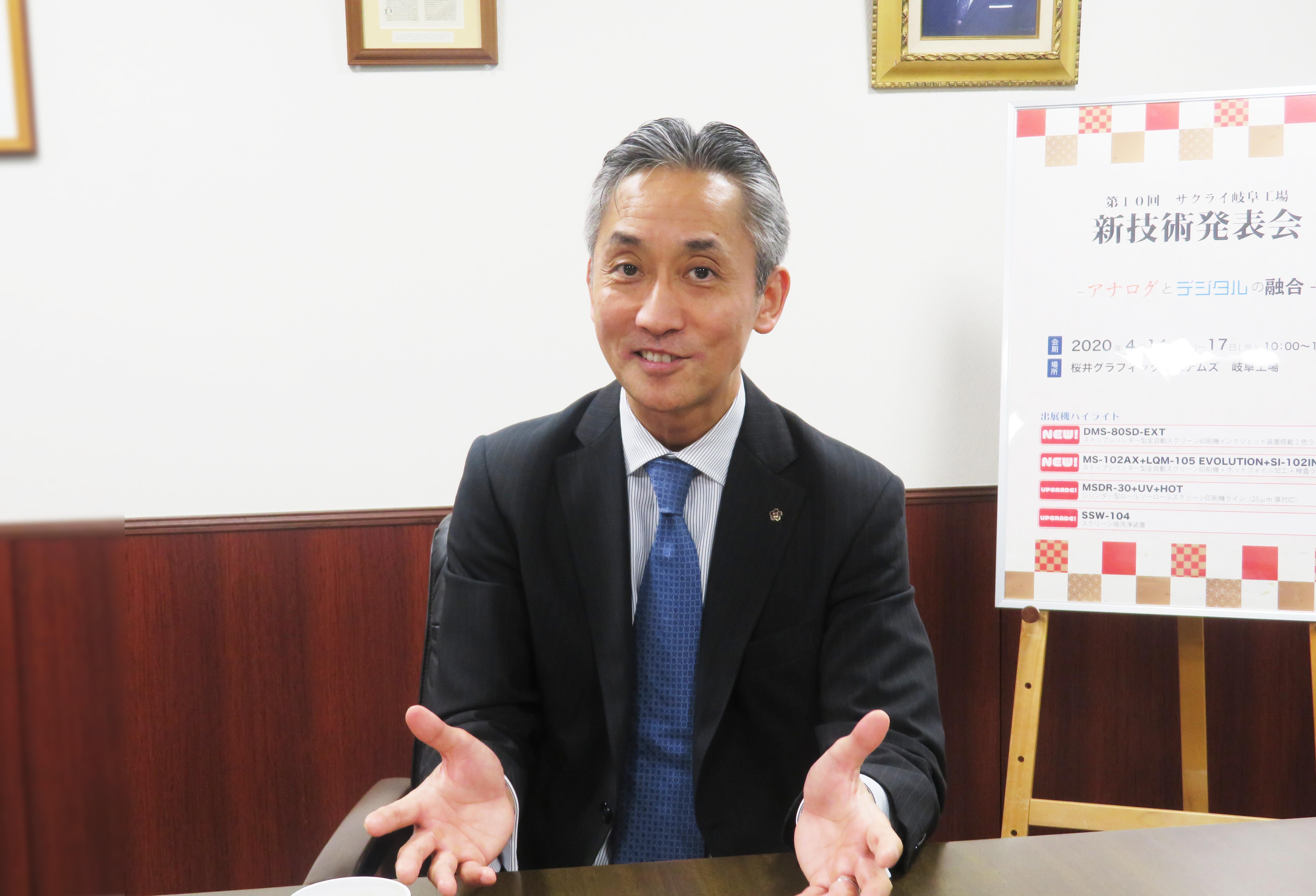 桜井GS_桜井社長