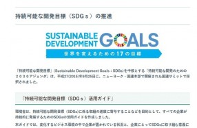 環境省_HP画面