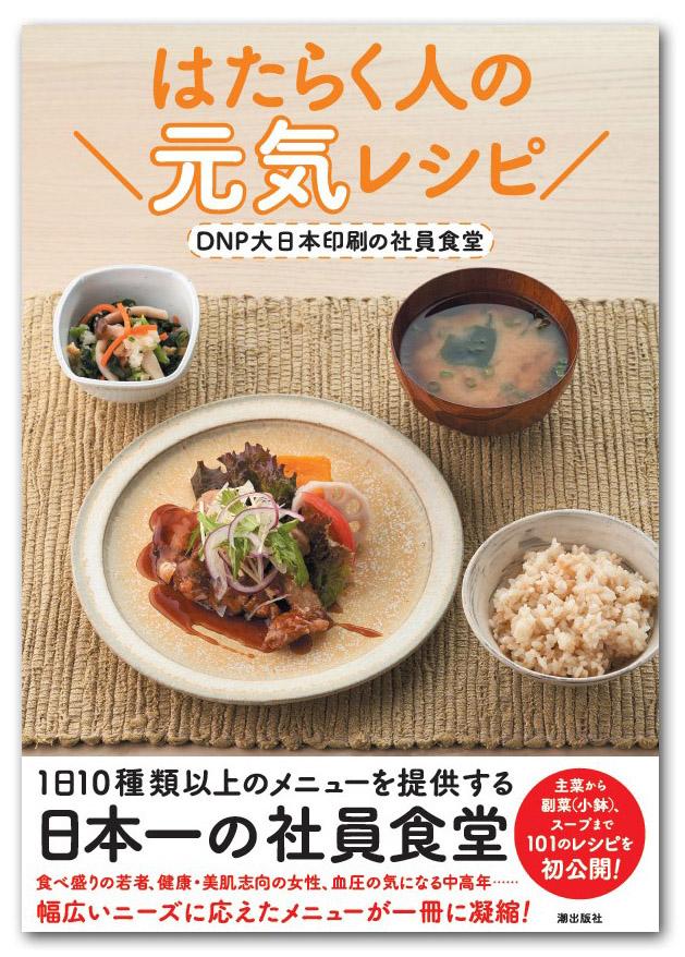 社員食堂メニューのレシピを集めた書籍「はたらく人の元気レシピ」