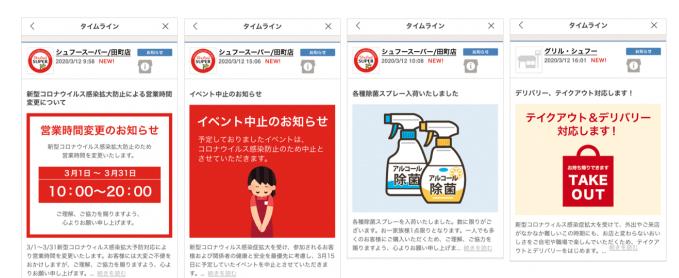 Shufoo!「タイムライン」機能のイメージ