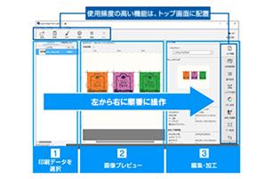 Epson Edge Print Label画面イメージ