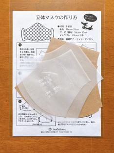 布マスクの型紙