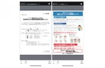 自治体・官公庁メニューの使用イメージ
