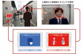 タブレット端末のカメラで入館時の人物画像を解析