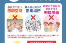 木更津市に無償提供するポスター