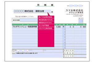 プルダウンPDFを利用した見積書サンプル