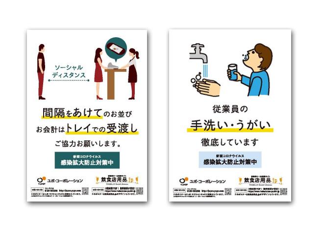 飲食店や企業へコロナ対策ポスターを無料で提供