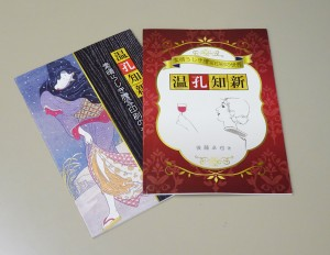 2つの表紙デザインで発行された「温孔知新~素晴らしき謄写印刷の世界」。右が販売している阿古耶書房版。